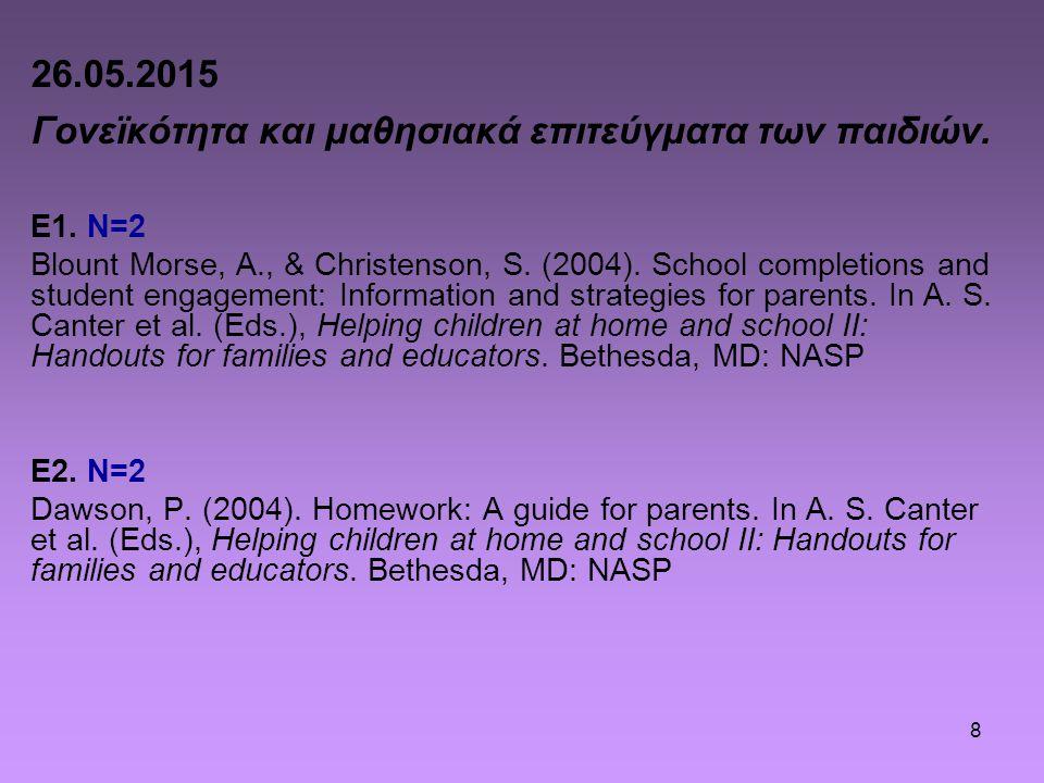 8 26.05.2015 Γονεϊκότητα και μαθησιακά επιτεύγματα των παιδιών. Ε1. N=2 Blount Morse, A., & Christenson, S. (2004). School completions and student eng
