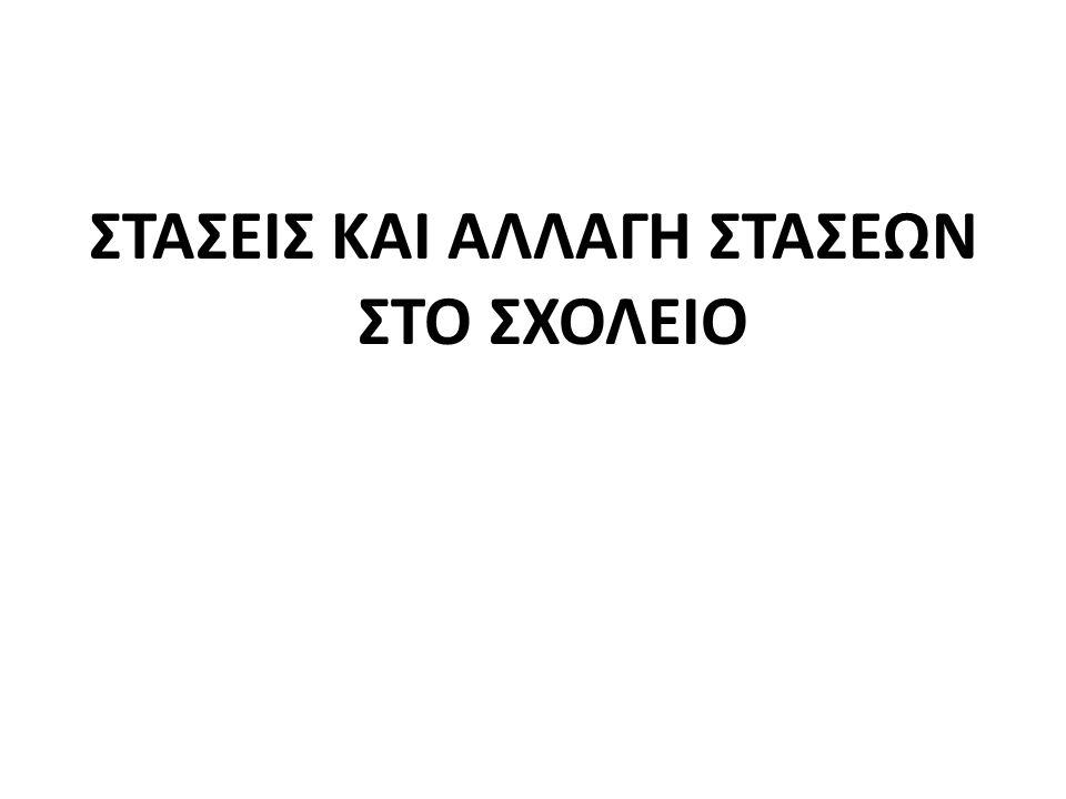 ΣΤΑΣΕΙΣ ΚΑΙ ΑΛΛΑΓΗ ΣΤΑΣΕΩΝ ΣΤΟ ΣΧΟΛΕΙΟ