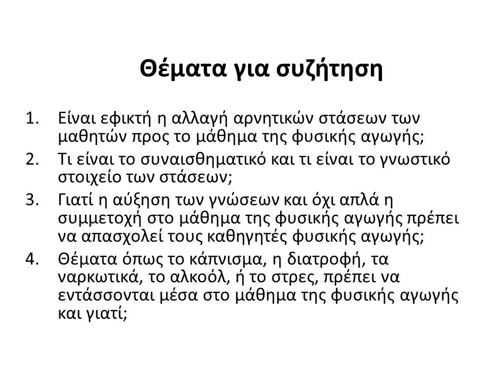 Περισσότερα για το θέμα Θεοδωράκης, Γ., & Χασάνδρα, Μ.