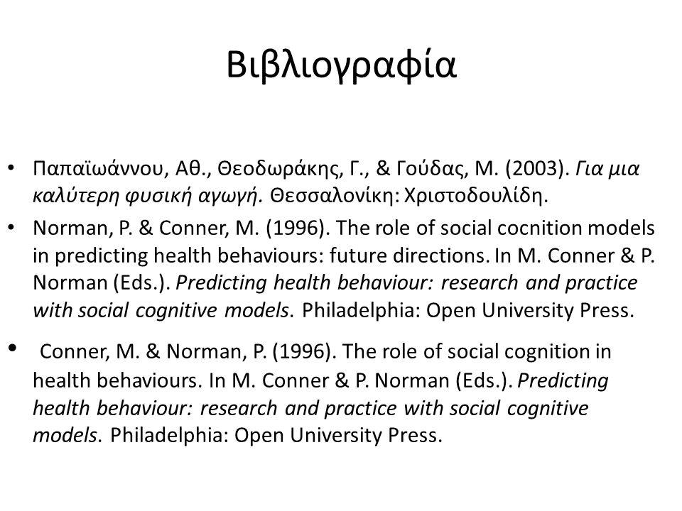 Βιβλιογραφία Παπαϊωάννου, Αθ., Θεοδωράκης, Γ., & Γούδας, Μ. (2003). Για μια καλύτερη φυσική αγωγή. Θεσσαλονίκη: Χριστοδουλίδη. Norman, P. & Conner, M.
