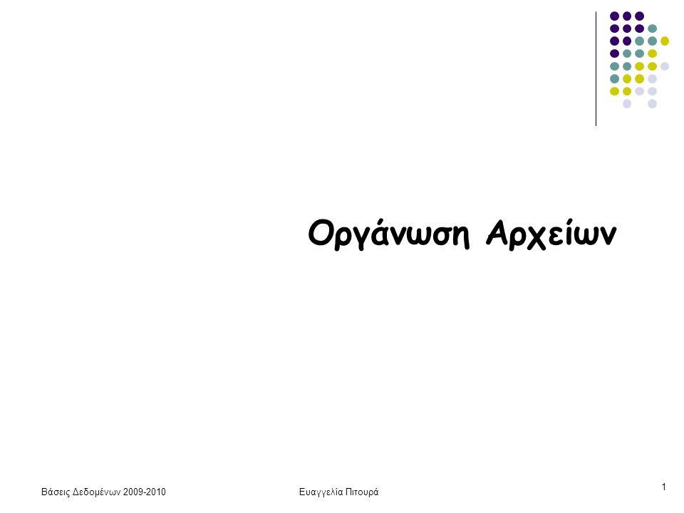 Βάσεις Δεδομένων 2009-2010Ευαγγελία Πιτουρά 52 Δυναμικός Εξωτερικός Κατακερματισμός Το αρχείο ξεκινά με ένα μόνο κάδο Μόλις γεμίσει ένας κάδος διασπάται σε δύο κάδους με βάση την τιμή του 1ου (ή τελευταίου) δυαδικού ψηφίου των τιμών κατακερματισμού -- δηλαδή οι εγγραφές που το πρώτο (τελευταίο) ψηφίο της τιμής κατακερματισμού τους είναι 1 τοποθετούνται σε ένα κάδο και οι άλλες (με 0) στον άλλο Νέα υπερχείλιση ενός κάδου οδηγεί σε διάσπαση του με βάση το αμέσως επόμενο δυαδικό ψηφίο κοκ
