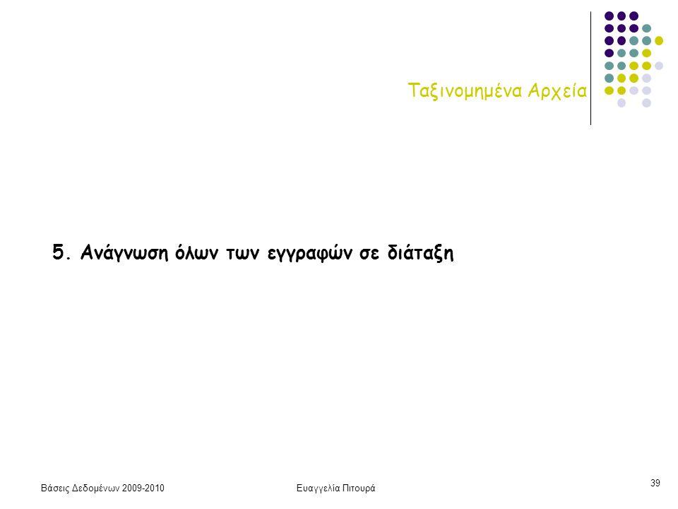 Βάσεις Δεδομένων 2009-2010Ευαγγελία Πιτουρά 39 Ταξινομημένα Αρχεία 5.