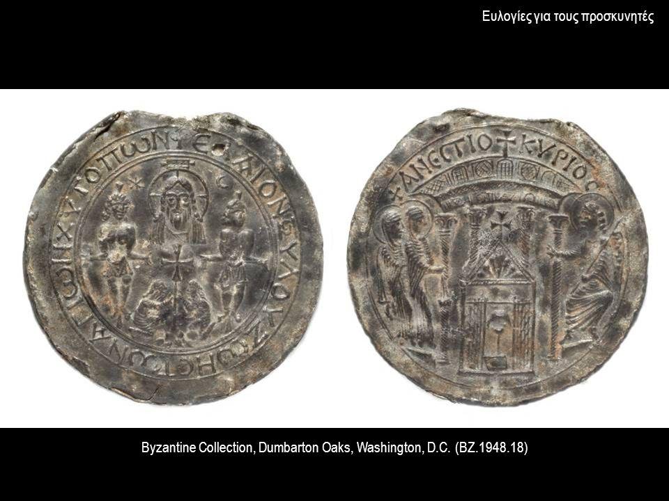 Byzantine Collection, Dumbarton Oaks, Washington, D.C. (BZ.1948.18) Ευλογίες για τους προσκυνητές