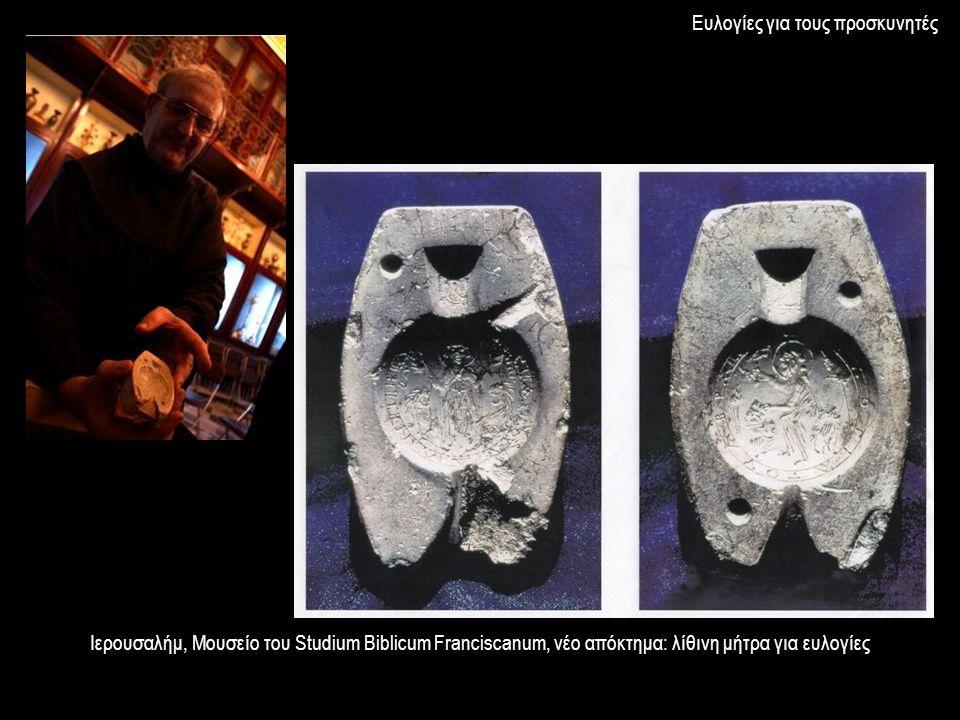 Ιερουσαλήμ, Μουσείο του Studium Biblicum Franciscanum, νέο απόκτημα: λίθινη μήτρα για ευλογίες