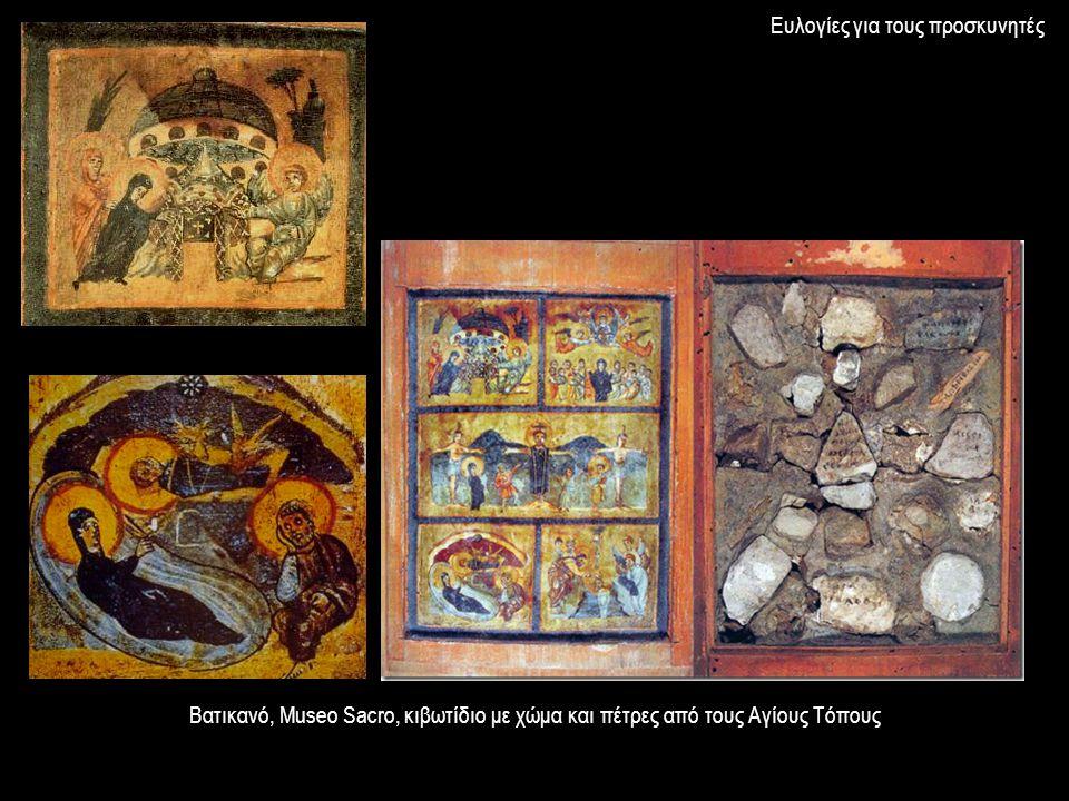 Βατικανό, Museo Sacro, κιβωτίδιο με χώμα και πέτρες από τους Αγίους Τόπους Ευλογίες για τους προσκυνητές