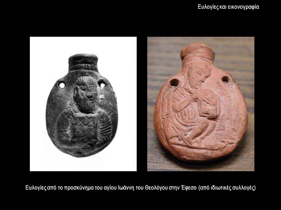 Ευλογίες από το προσκύνημα του αγίου Ιωάννη του Θεολόγου στην Έφεσο (από ιδιωτικές συλλογές)