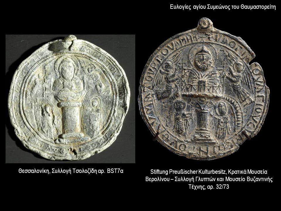 Stiftung Preußischer Kulturbesitz, Κρατικά Μουσεία Βερολίνου – Συλλογή Γλυπτών και Μουσείο Βυζαντινής Τέχνης, αρ. 32/73 Ευλογίες αγίου Συμεώνος του Θα