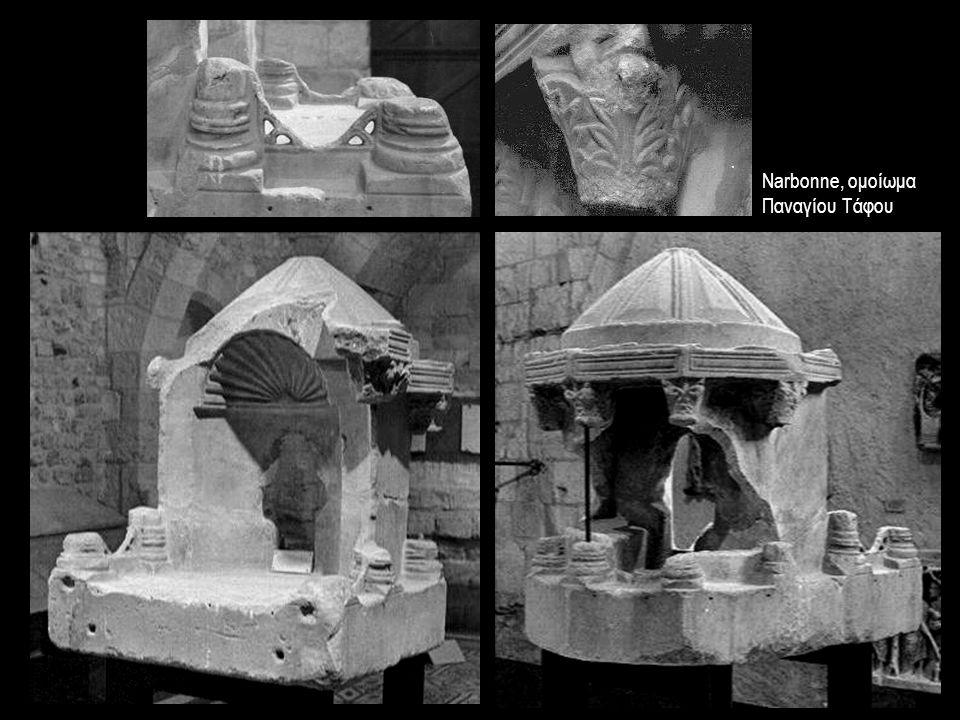 Narbonne, ομοίωμα Παναγίου Τάφου