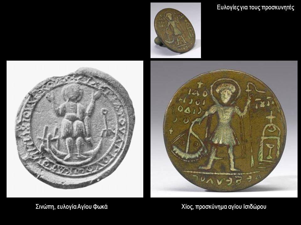 Ευλογίες για τους προσκυνητές Χίος, προσκύνημα αγίου ΙσιδώρουΣινώπη, ευλογία Αγίου Φωκά