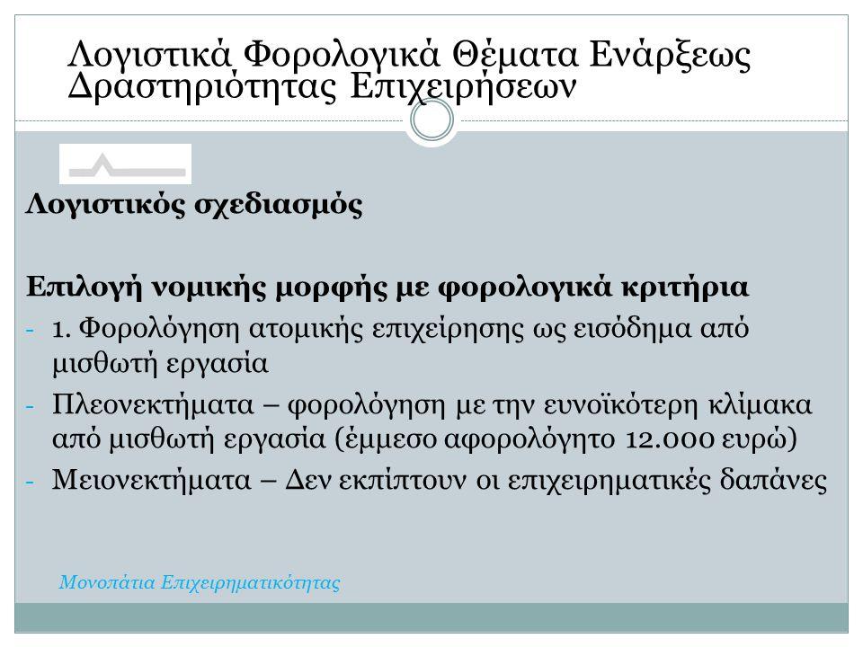 Λογιστικός σχεδιασμός Επιλογή νομικής μορφής με φορολογικά κριτήρια - 1.