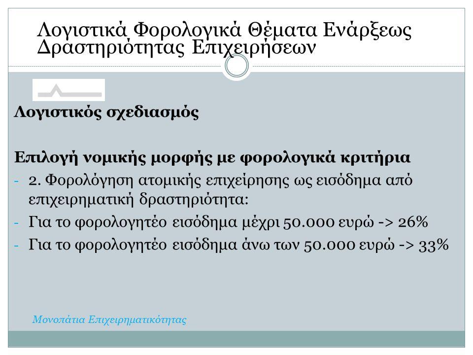 Λογιστικός σχεδιασμός Επιλογή νομικής μορφής με φορολογικά κριτήρια - 2.