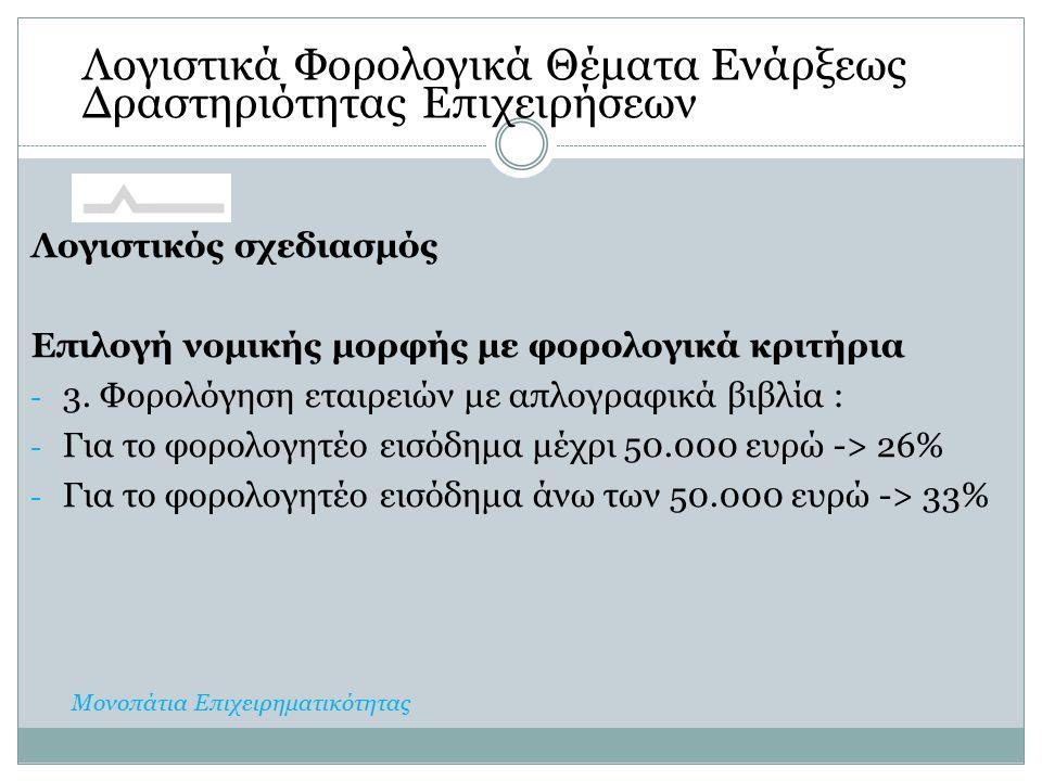 Λογιστικός σχεδιασμός Επιλογή νομικής μορφής με φορολογικά κριτήρια - 3.