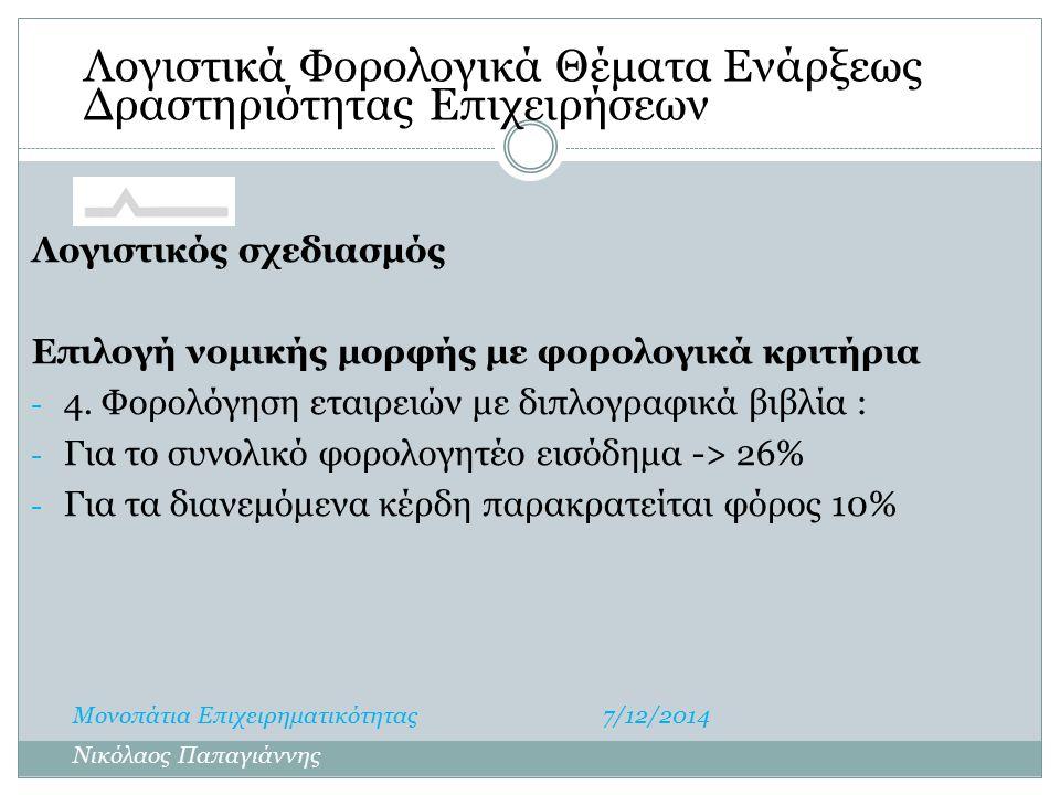 Λογιστικός σχεδιασμός Επιλογή νομικής μορφής με φορολογικά κριτήρια - 4.