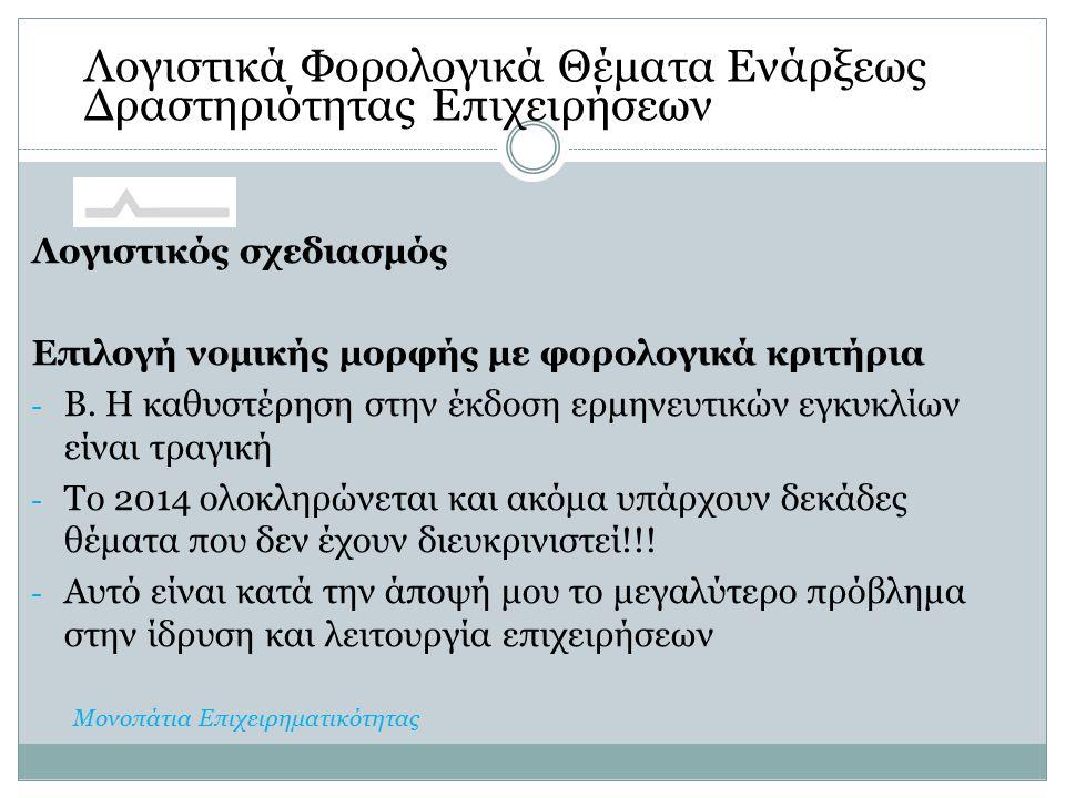 Λογιστικός σχεδιασμός Επιλογή νομικής μορφής με φορολογικά κριτήρια - Β.