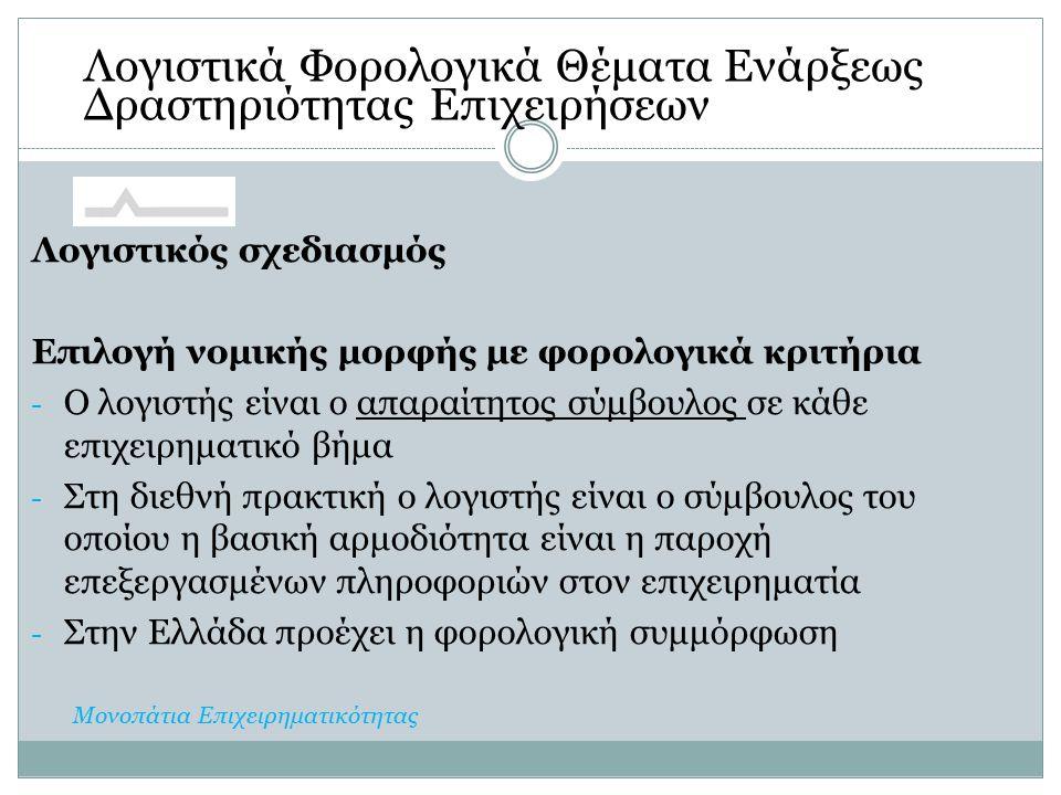 Λογιστικός σχεδιασμός Επιλογή νομικής μορφής με φορολογικά κριτήρια - Ο λογιστής είναι ο απαραίτητος σύμβουλος σε κάθε επιχειρηματικό βήμα - Στη διεθνή πρακτική ο λογιστής είναι ο σύμβουλος του οποίου η βασική αρμοδιότητα είναι η παροχή επεξεργασμένων πληροφοριών στον επιχειρηματία - Στην Ελλάδα προέχει η φορολογική συμμόρφωση Λογιστικά Φορολογικά Θέματα Ενάρξεως Δραστηριότητας Επιχειρήσεων Μονοπάτια Επιχειρηματικότητας
