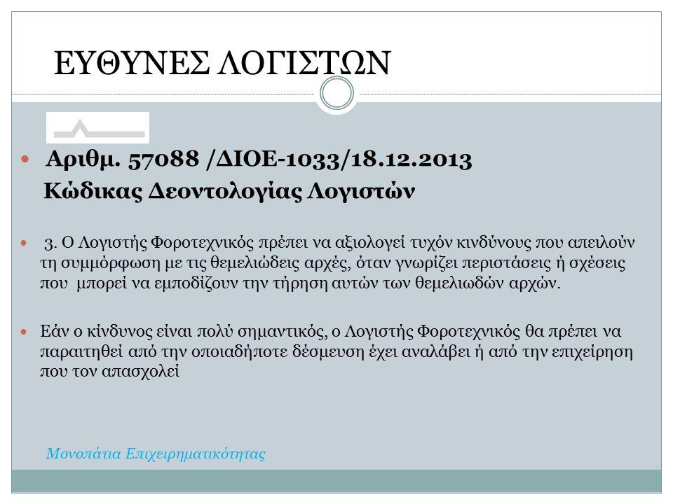 Αριθμ. 57088 /ΔΙΟΕ-1033/18.12.2013 Κώδικας Δεοντολογίας Λογιστών 3.