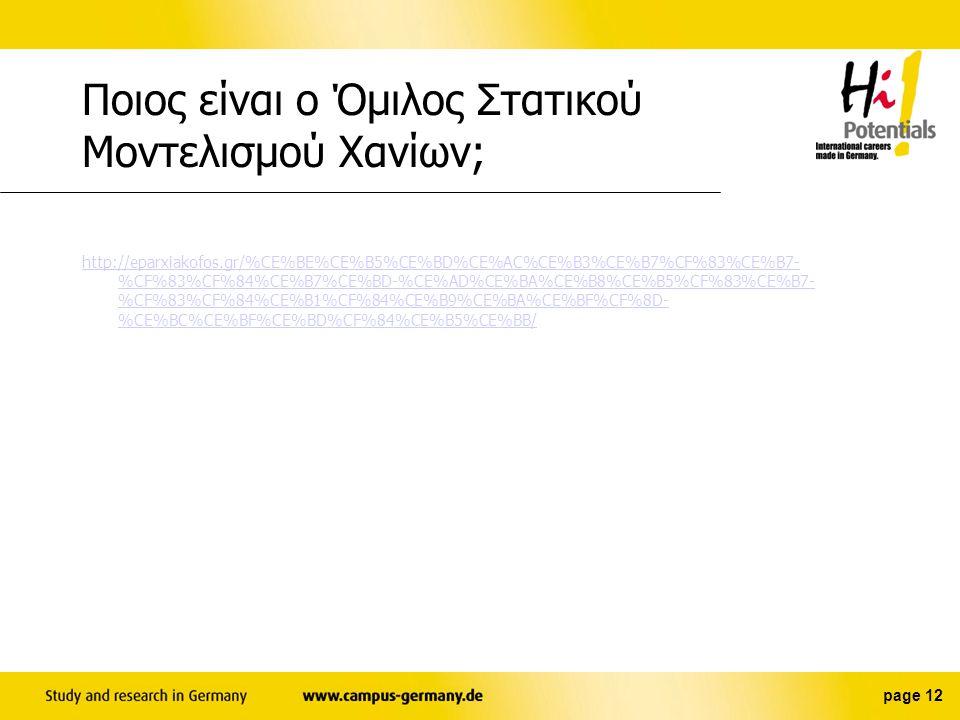 page 12 Ποιος είναι ο Όμιλος Στατικού Μοντελισμού Χανίων; http://eparxiakofos.gr/%CE%BE%CE%B5%CE%BD%CE%AC%CE%B3%CE%B7%CF%83%CE%B7- %CF%83%CF%84%CE%B7%