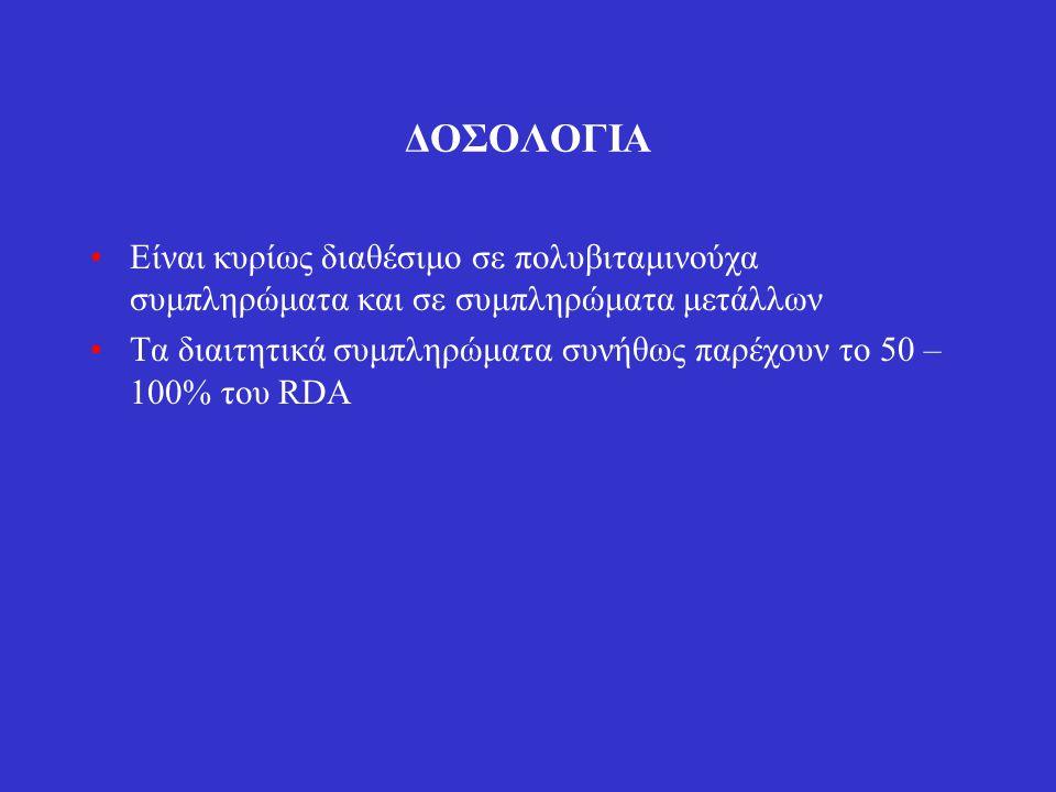 ΔΟΣΟΛΟΓΙΑ Είναι κυρίως διαθέσιμο σε πολυβιταμινούχα συμπληρώματα και σε συμπληρώματα μετάλλων Τα διαιτητικά συμπληρώματα συνήθως παρέχουν το 50 – 100%