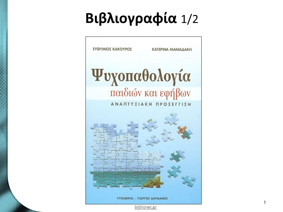Βιβλιογραφία 1/2 1 biblionet.gr