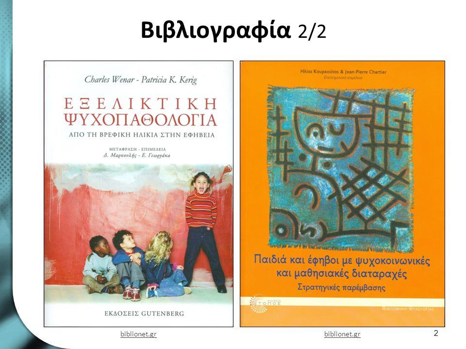 Η διάγνωση από τον ειδικό 1.Ο ειδικός διερευνά την παρουσία της συμπτωματολογίας στο παιδί.