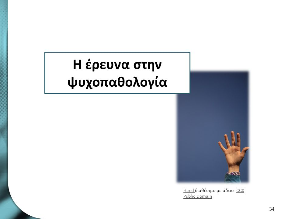 Η έρευνα στην ψυχοπαθολογία 34 Hand Hand διαθέσιμο με άδεια CC0 Public DomainCC0 Public Domain