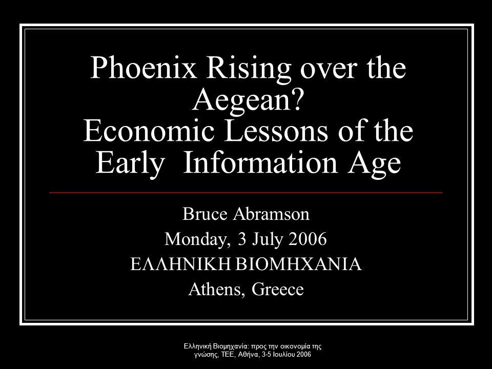 Ελληνική Βιομηχανία: προς την οικονομία της γνώσης, ΤΕΕ, Αθήνα, 3-5 Ιουλίου 2006 Phoenix Rising over the Aegean.
