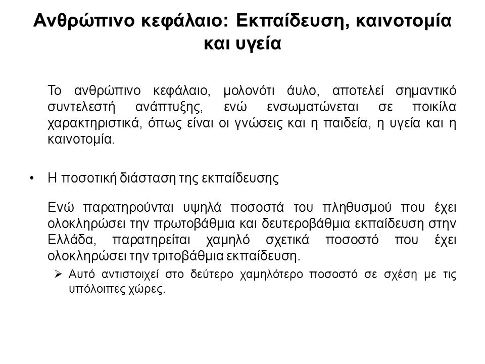 Το κοινωνικό κεφάλαιο Στη σύγχρονη ιστορία της Ελλάδας μπορούμε να εντοπίσουμε τα πιθανά αίτια της ασθενούς θεσμικής και γενικευμένης εμπιστοσύνης της χώρας σε σχέση με άλλες Ευρωπαϊκές.