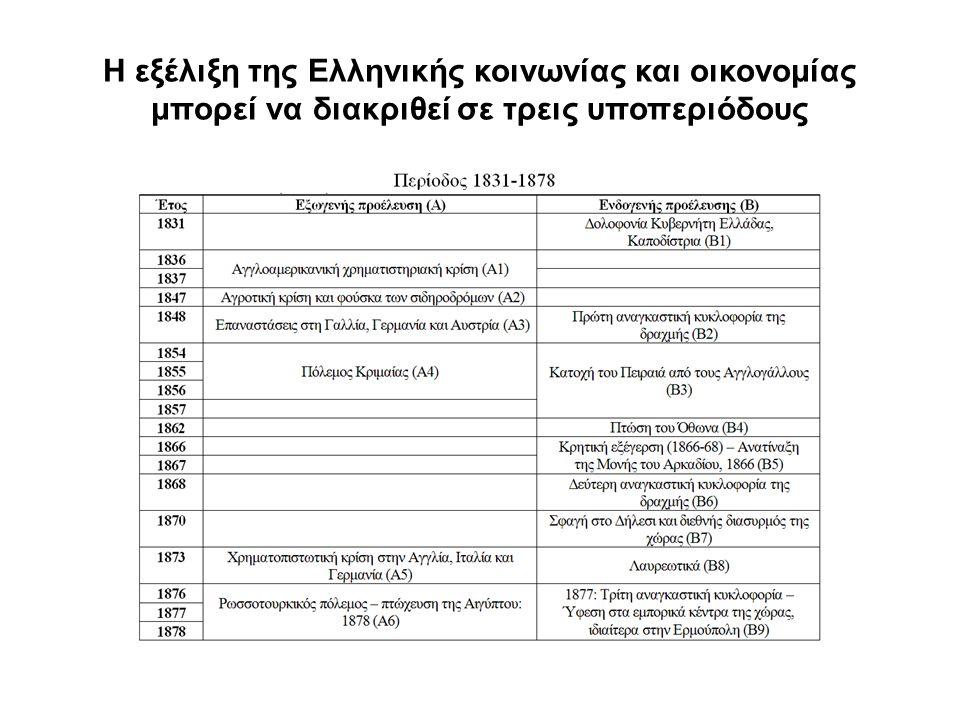 Η εξέλιξη της Ελληνικής κοινωνίας και οικονομίας μπορεί να διακριθεί σε τρεις υποπεριόδους