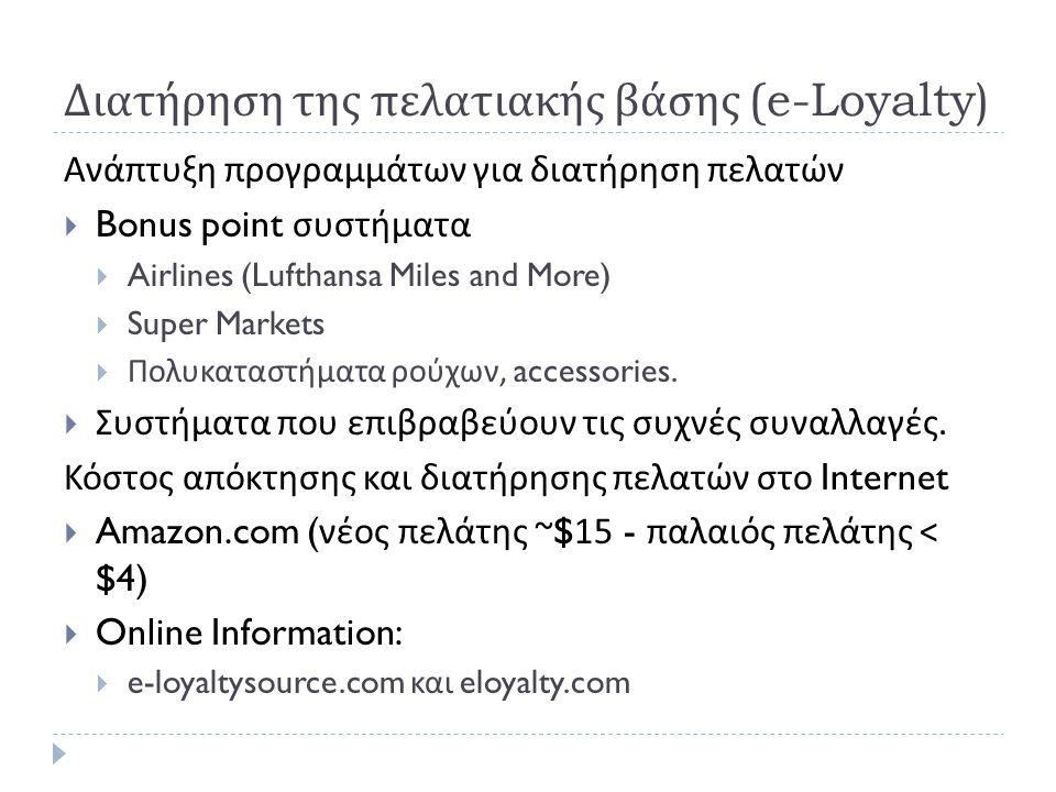 Διατήρηση της πελατιακής βάσης (e-Loyalty) Ανάπτυξη προγραμμάτων για διατήρηση πελατών  Bonus point συστήματα  Airlines (Lufthansa Miles and More)  Super Markets  Πολυκαταστήματα ρούχων, accessories.