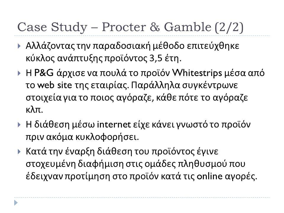 Case Study – Procter & Gamble (2/2)  Αλλάζοντας την παραδοσιακή μέθοδο επιτεύχθηκε κύκλος ανάπτυξης προϊόντος 3,5 έτη.