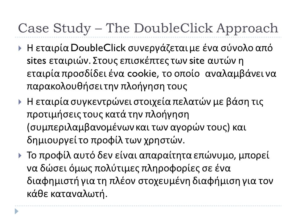 Case Study – The DoubleClick Approach  Η εταιρία DoubleClick συνεργάζεται με ένα σύνολο από sites εταιριών. Στους επισκέπτες των site αυτών η εταιρία