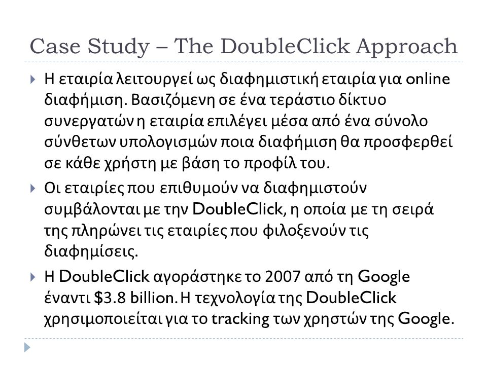 Case Study – The DoubleClick Approach  Η εταιρία λειτουργεί ως διαφημιστική εταιρία για online διαφήμιση.