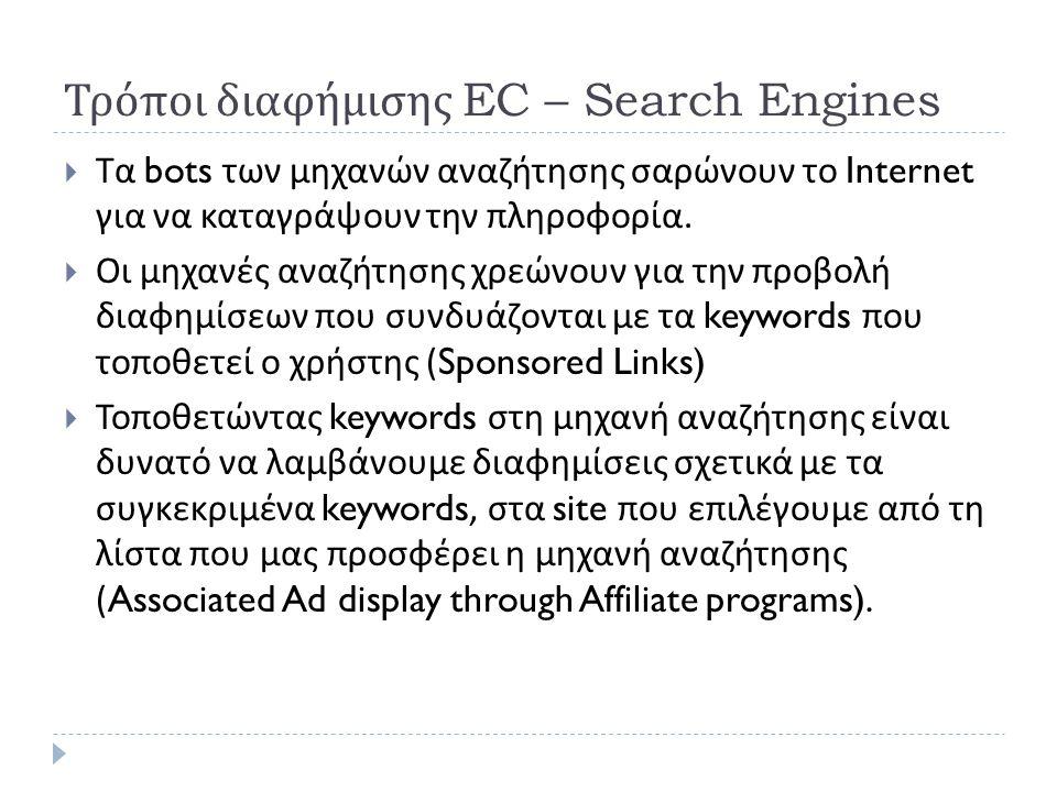 Τρόποι διαφήμισης EC – Search Engines  Τα bots των μηχανών αναζήτησης σαρώνουν το Internet για να καταγράψουν την πληροφορία.