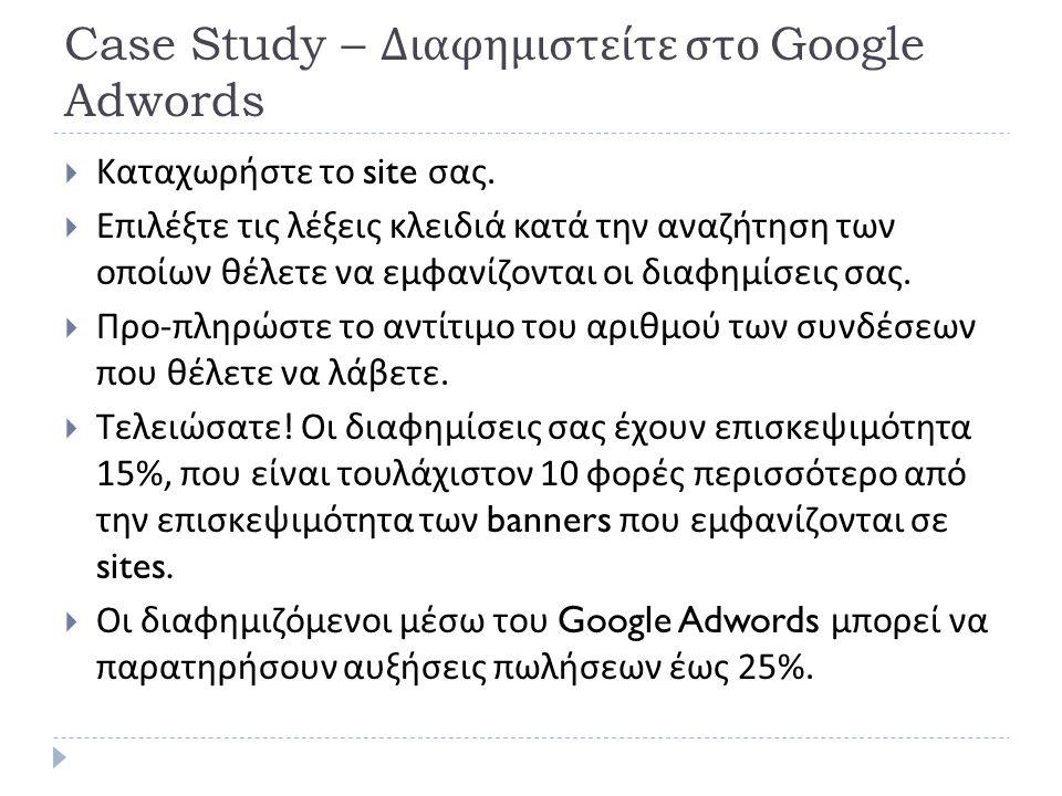 Case Study – Διαφημιστείτε στο Google Adwords  Καταχωρήστε το site σας.