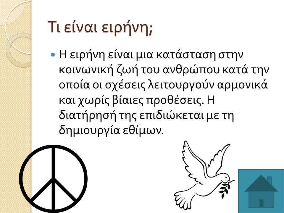 Εκφώνηση άσκησης Οργανώστε ένα Project για την ειρήνη στον κόσμο παίρνοντας αφορμή από τις πληροφορίες της σελ.