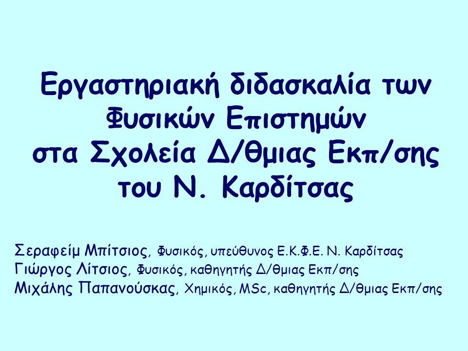 Εργαστηριακή διδασκαλία των Φυσικών Επιστημών στα Σχολεία Δ/θμιας Εκπ/σης του Ν.