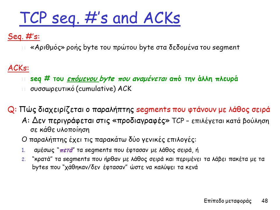 Επίπεδο μεταφοράς 48 TCP seq. #'s and ACKs Seq.