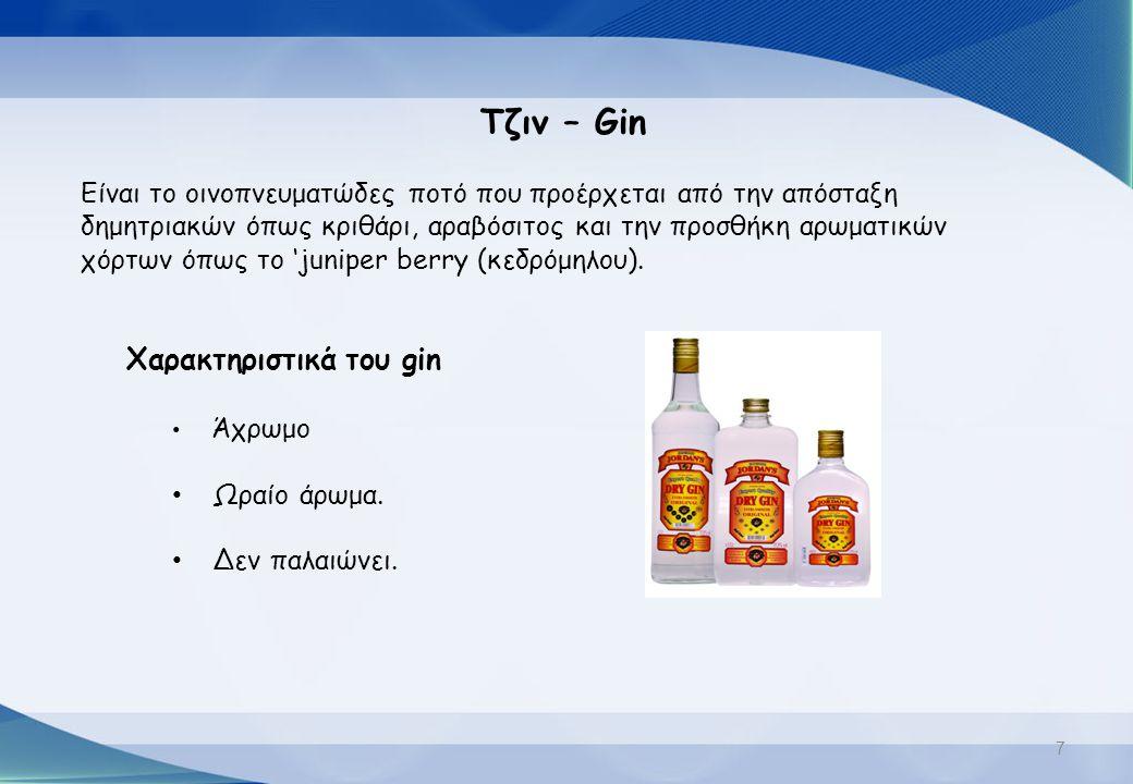 Τζιν – Gin Είναι το οινοπνευματώδες ποτό που προέρχεται από την απόσταξη δημητριακών όπως κριθάρι, αραβόσιτος και την προσθήκη αρωματικών χόρτων όπως
