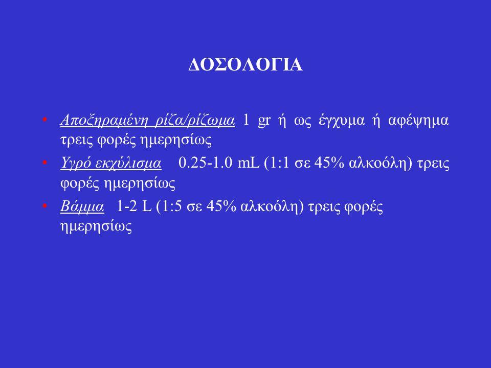 ΔΟΣΟΛΟΓΙΑ Αποξηραμένη ρίζα/ρίζωμα 1 gr ή ως έγχυμα ή αφέψημα τρεις φορές ημερησίως Υγρό εκχύλισμα 0.25-1.0 mL (1:1 σε 45% αλκοόλη) τρεις φορές ημερησίως Βάμμα 1-2 L (1:5 σε 45% αλκοόλη) τρεις φορές ημερησίως