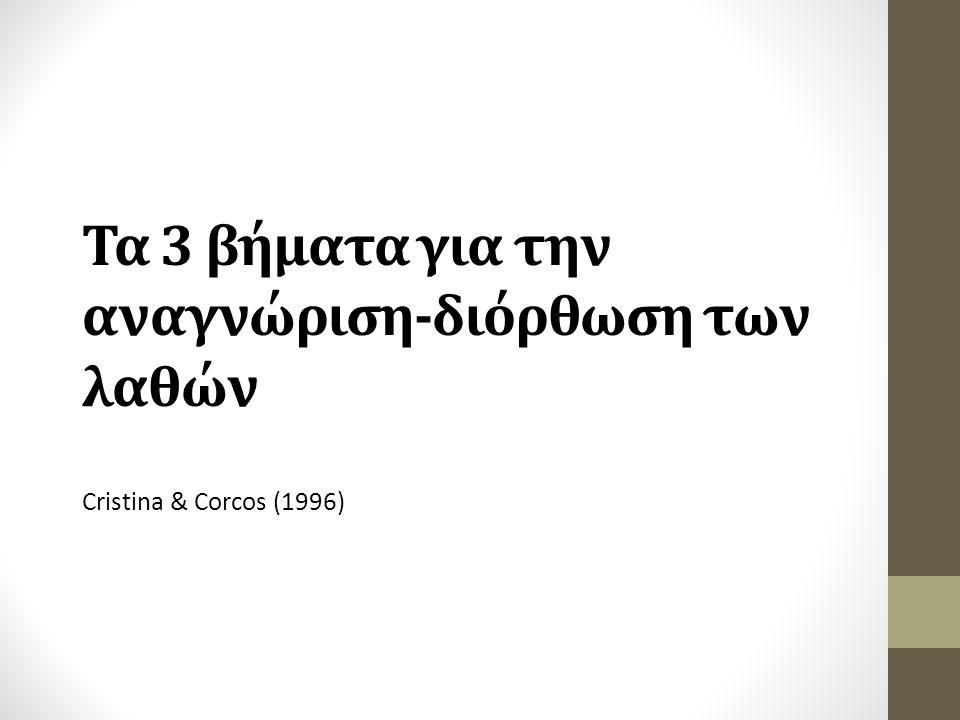 Τα 3 βήματα για την αναγνώριση-διόρθωση των λαθών Cristina & Corcos (1996)