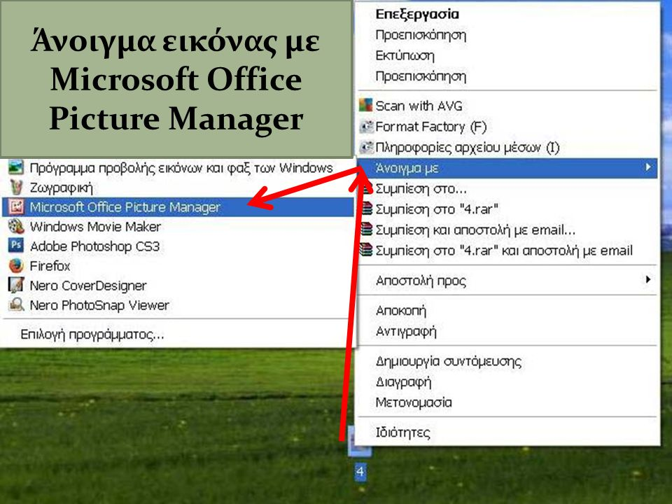 Άνοιγμα εικόνας με Microsoft Office Picture Manager