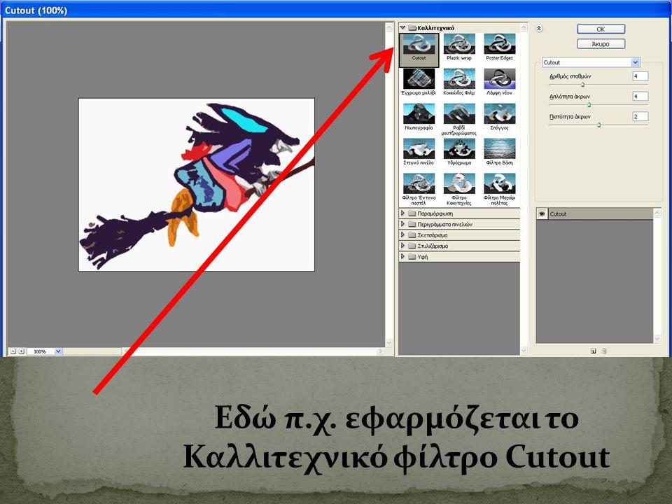 Εδώ π.χ. εφαρμόζεται το Καλλιτεχνικό φίλτρο Cutout