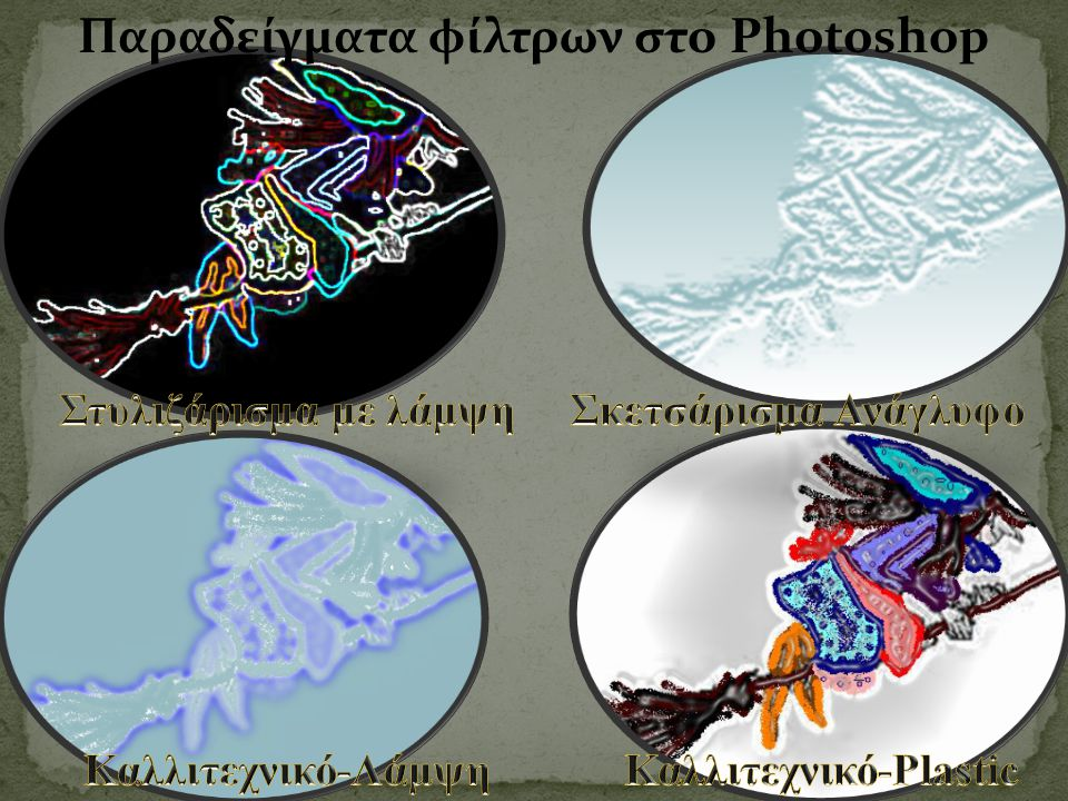 Παραδείγματα φίλτρων στο Photoshop