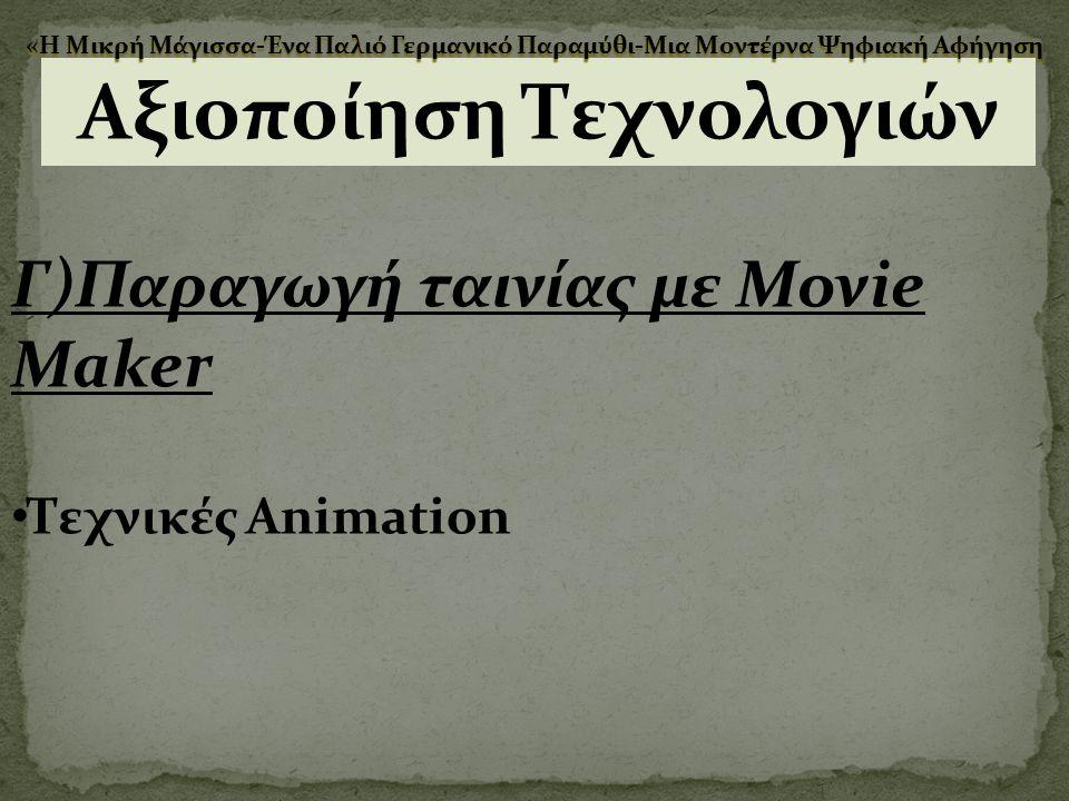 Αξιοποίηση Τεχνολογιών «Η Μικρή Μάγισσα-Ένα Παλιό Γερμανικό Παραμύθι-Μια Μοντέρνα Ψηφιακή Αφήγηση Γ)Παραγωγή ταινίας με Movie Maker Τεχνικές Animation