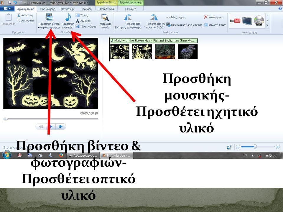 Προσθήκη βίντεο & φωτογραφιών- Προσθέτει οπτικό υλικό Προσθήκη μουσικής- Προσθέτει ηχητικό υλικό