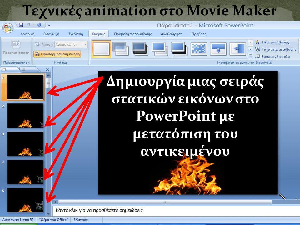 Τεχνικές animation στο Movie Maker Δημιουργία μιας σειράς στατικών εικόνων στο PowerPoint με μετατόπιση του αντικειμένου
