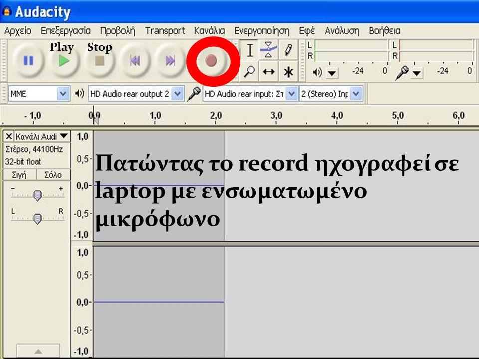 Πατώντας το record ηχογραφεί σε laptop με ενσωματωμένο μικρόφωνο PlayStop