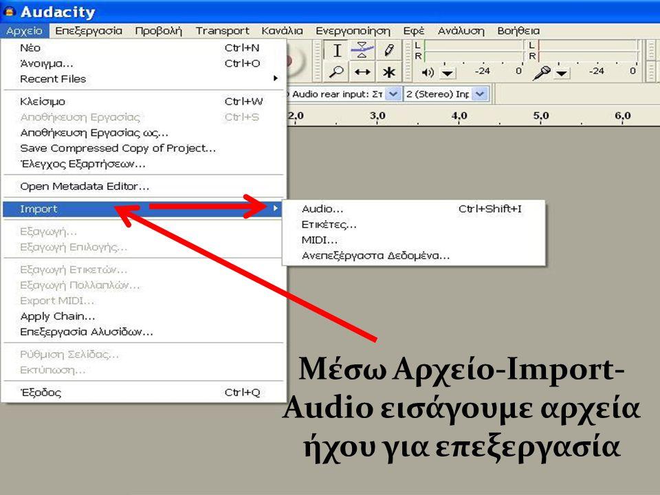 Μέσω Αρχείο-Import- Audio εισάγουμε αρχεία ήχου για επεξεργασία