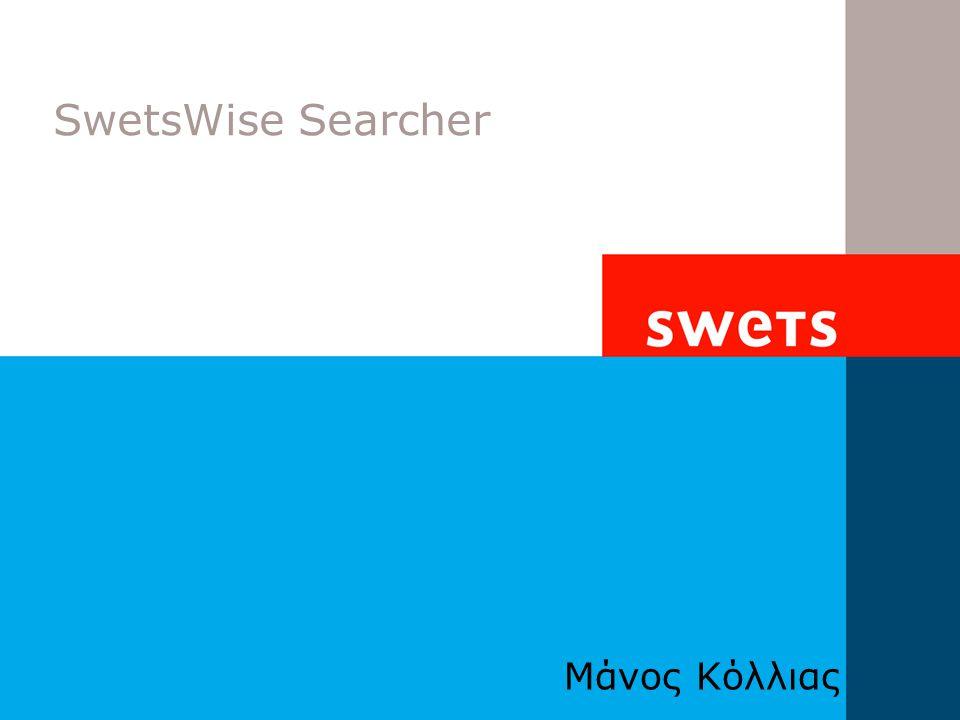 Μάνος Κόλλιας SwetsWise Searcher