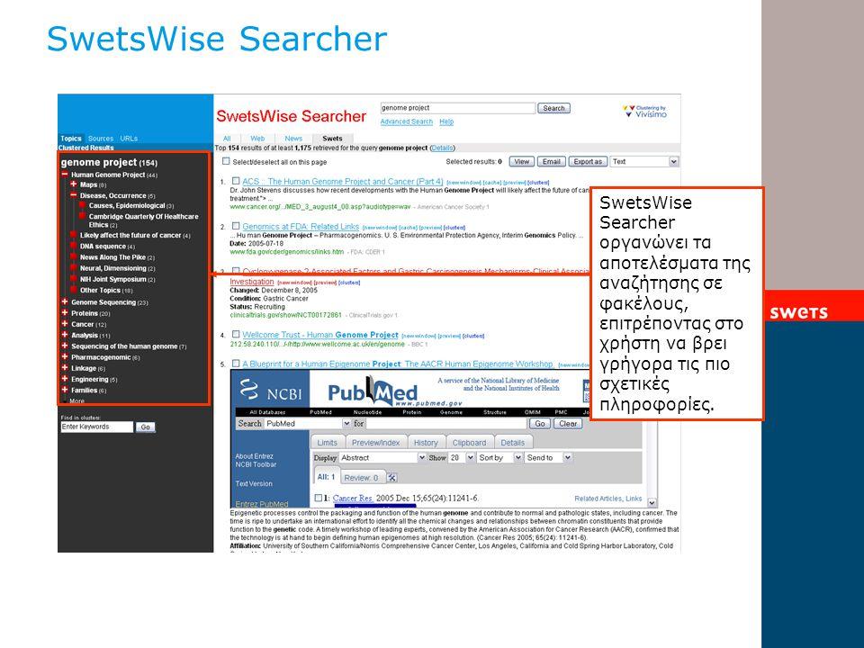 SwetsWise Searcher SwetsWise Searcher οργανώνει τα αποτελέσματα της αναζήτησης σε φακέλους, επιτρέποντας στο χρήστη να βρει γρήγορα τις πιο σχετικές πληροφορίες.